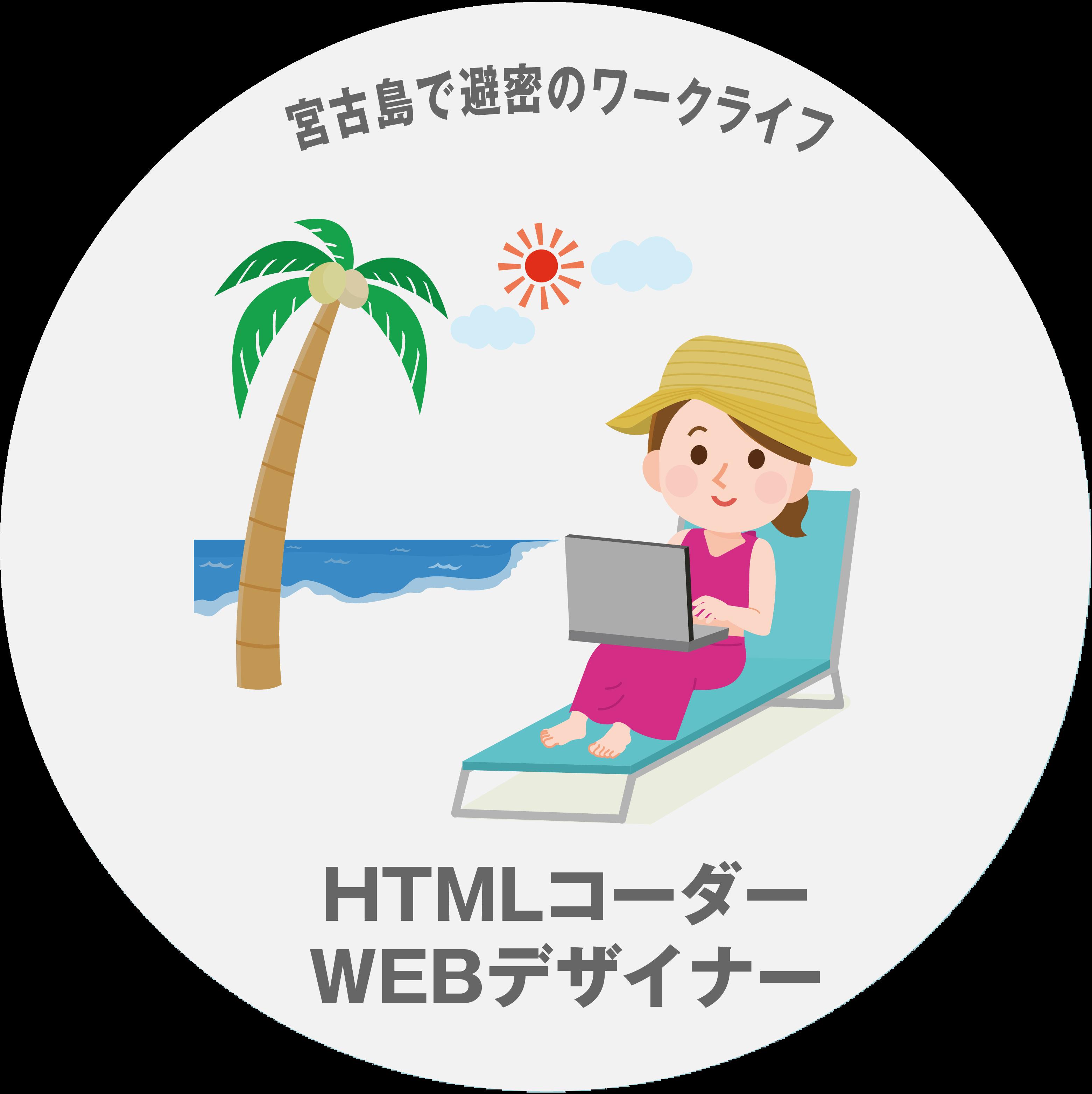 HTMLコーダー・WEBデザイナー募集