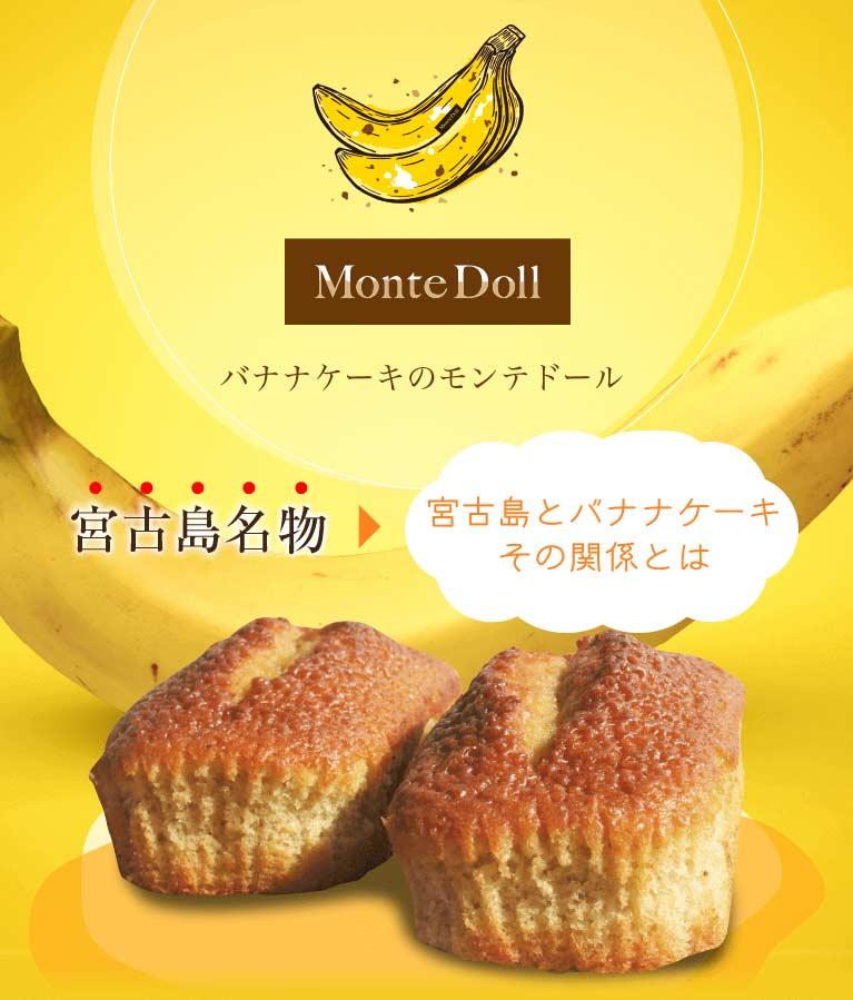 バナナケーキのモンテドール 宮古島名物