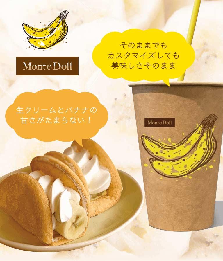 モンテドールのバナナケーキとバナナジュース