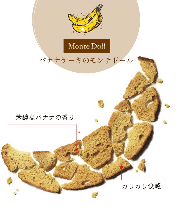 モンテドールのバナナケーキラスク